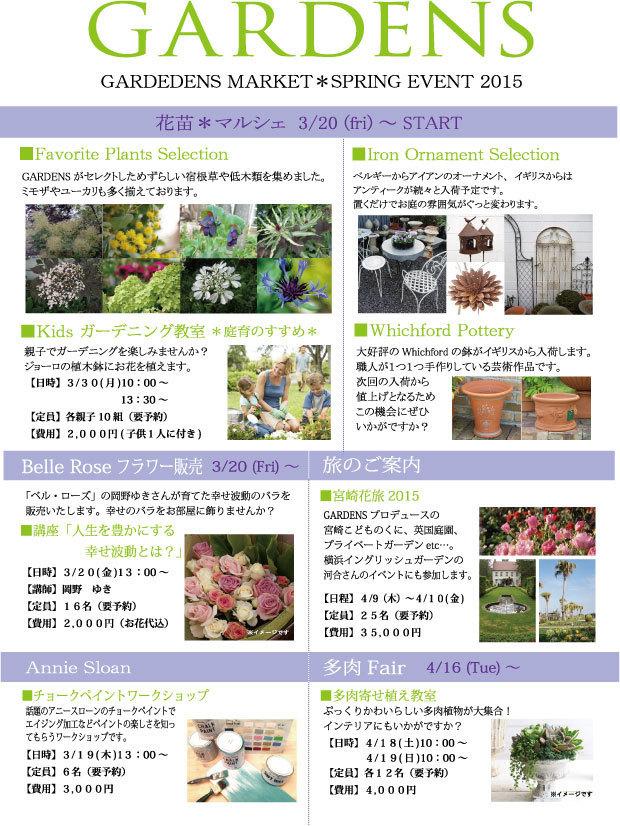 2015.03イベント表ブログ用.jpg