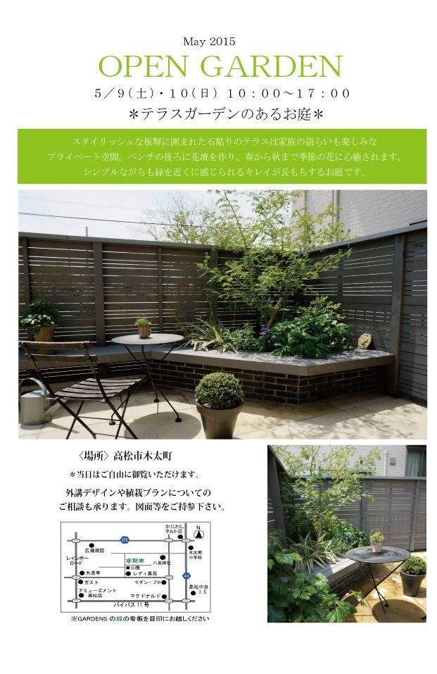 2015.05谷邸OGブログ用.jpg